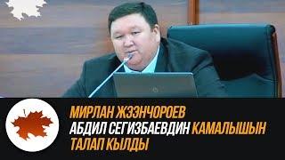 Мирлан Жээнчороев Абдил Сегизбаевдин камалышын талап кылды