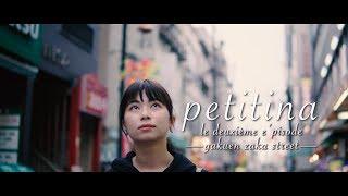 こだいら観光まちづくり協会 petitina le premier episode ―gakuen zaka street―
