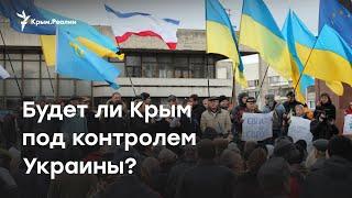 Будет ли Крым под контролем Украины?