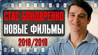 Станислав Бондаренко | новые фильмы и сериалы 2018/2019