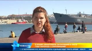 GOLD - USD - Дайверы обнаружили затонувшее золото гитлеровцев в Крыму