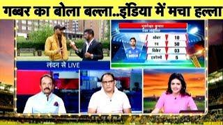 Aaj Tak Show: India के सामने World Champion ने भी टेके घुटने..36 रन से Australia को हराया | #CWC2019