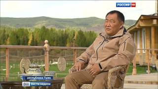 "О развитии Республики Тыва  в программе Дмитрия Кисилева ""Вести недели"""