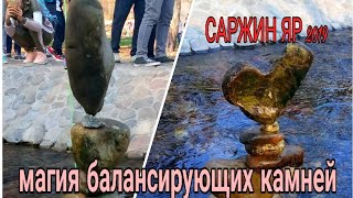 Магия балансирующих камней в Саржином Яру.  Харьков 2019