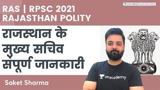राजस्थान के मुख्य सचिव संपूर्ण जानकारी   Rajasthan Polity   RAS/RPSC 2021   Saket Sharma