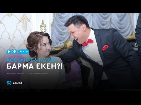 Қосқанат & Гаухар - Барма екен (аудио)