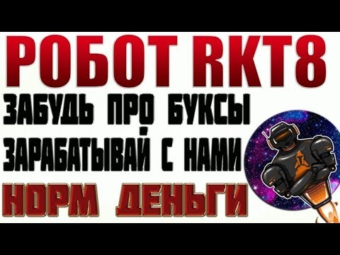 СКАМ!!!!  ПРОЕКТ ЗАКРЫТ  Как заработать на роботе RKT8?