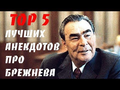 TOP 5 - Лучшие анекдоты про Брежнева