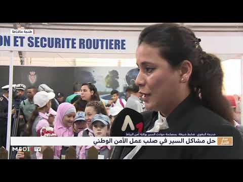 العرب اليوم - شاهد: خديجة البغوي تتحدّث عن التقنيات المُستعملة لمعاينة حوادث السير