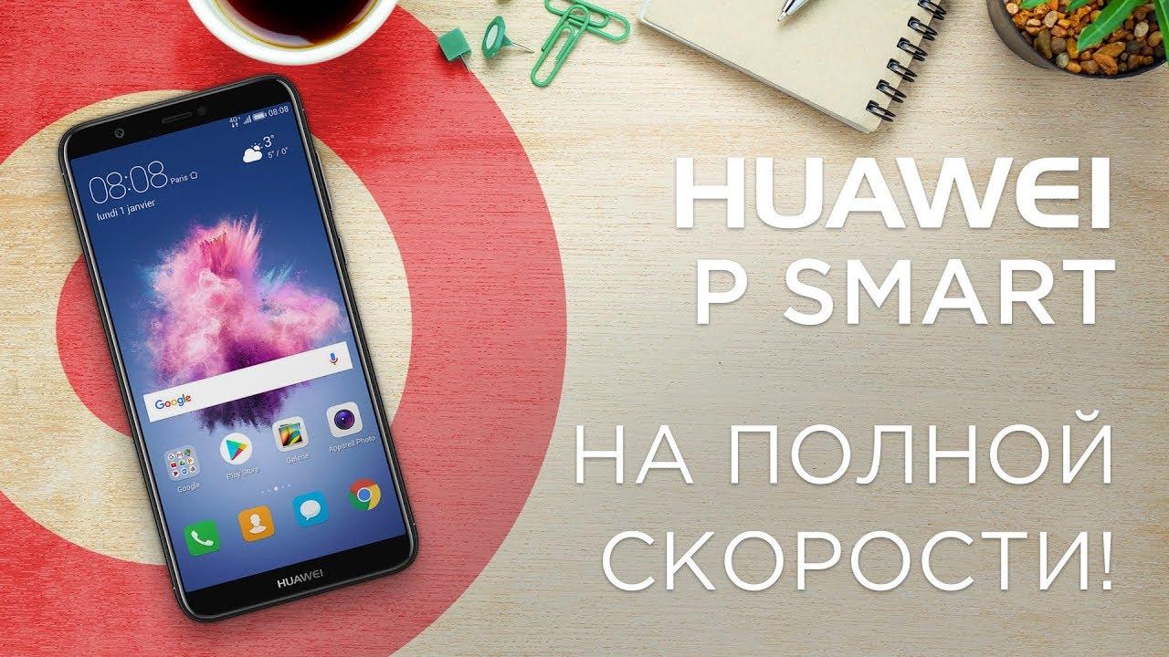 Видео Huawei Huawei P Smart 32GB Черный