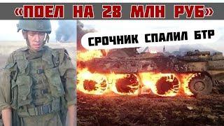 Российский солдат поел на 28 млн руб | Срочник спалил БТР разогревая еду