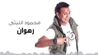 Mahmoud El Leithy - Rahwan   محمود الليثى - رهوان تحميل MP3