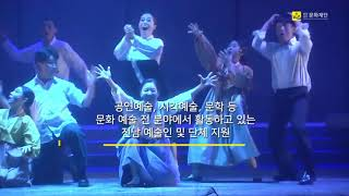 [전남문화재단] 2021년 전남 문화예술 지원사업 1차 공모 홍보 영상