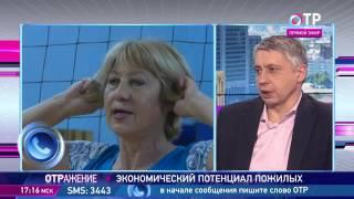 Александр Сафронов - Экономический потенциал пожилых