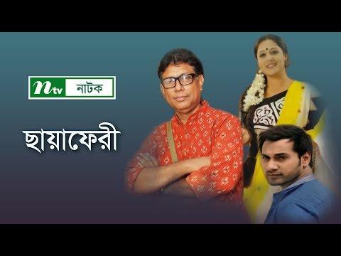 Chaya Fery | ছায়াফেরী | Aupee Karim | Shajal | Afzal Hossain | NTV Telefilm