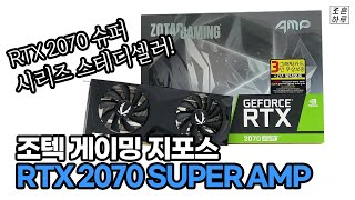 ZOTAC GAMING 지포스 RTX 2070 SUPER AMP D6 8GB_동영상_이미지