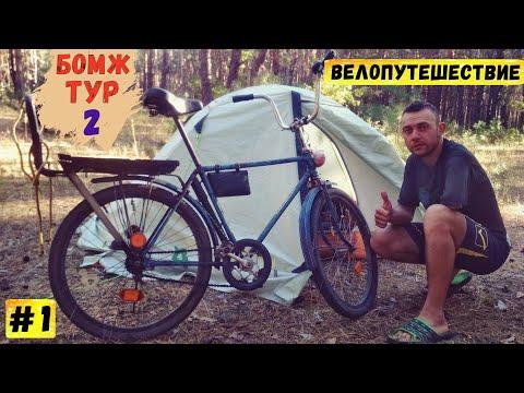 Путешествие на детском велосипеде Орленок на голубые озера | Бомж тур 2 | Серия 1