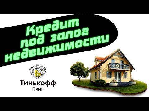 Кредит под залог недвижимости в Тинькофф Банке - условия и отзывы