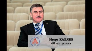 Игорь Каляев. 60 лет успеха