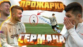 ПРОЖАРКА ГЕРМАНА на ФУТБОЛЬНОМ ПОЛЕ / ЧАСТЬ 2