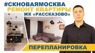 ЖК Рассказово: Ремонт квартиры по дизайн-проекту