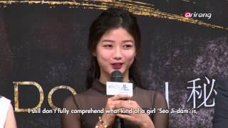 "Showbiz Korea-PRESS CONFERENCE OF THE DRAMA ""SECRET DOOR""   드라마 [비밀의 문"