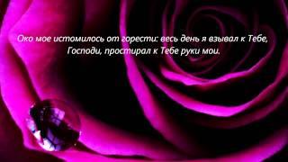 Псалом 87, МОЛИТВА_Для чего, Господи, отреваешь душу мою?