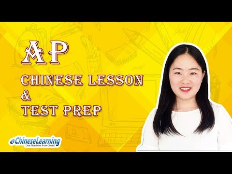 Intermediate Mandarin Chinese: AP Test Introduction with ...