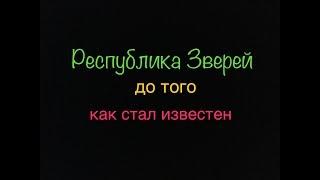 Фильм Республика Зверей до того как стал известен — ЗВЕРИ STORIES