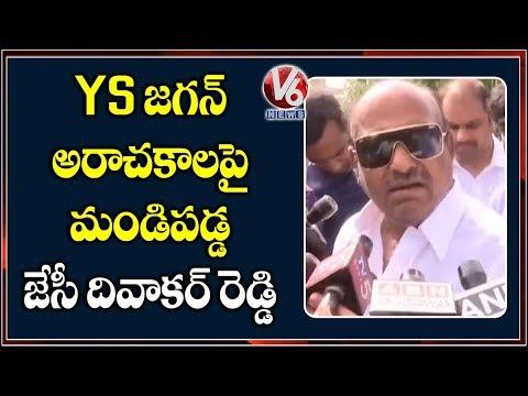 JC Diwakar Reddy Salms AP CM YS Jagan | V6 Telugu News