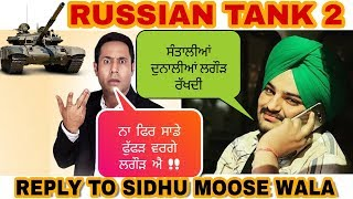 Russian Tank 2 | Reply To Sidhu Moose Wala Song Reply To Russian Tank Whatsapp Status Pbx1 New Album