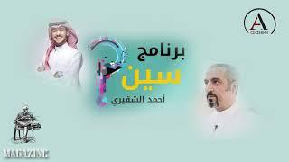 تتر برنامج (سين) من أجل الاتي احمد الشقيري .. عائض .. #أغاني تحميل MP3