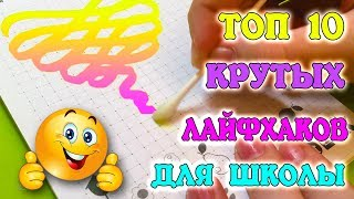 ЛАЙФХАКИ ДЛЯ ШКОЛЫ // ШКОЛЬНЫЕ ЛАЙФХАКИ // TOP 10 SCHOOL LIFE HACKS / BACK TO SCHOOL / СНОВА В ШКОЛУ