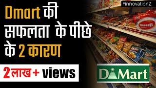 The rise and rise of DMart | DMart success story