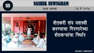Nashik Newsgram | Today's News Headlines | 24 May 2017