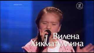 """Вилена Хикматуллина - """"Нарисовать мечту"""" - СП - Голос.Дети - Сезон1"""