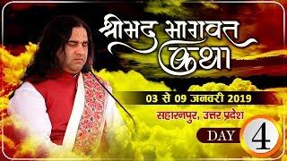 Shrimad Bhagwat Katha Saharanpur || 03 To 09 January 2019 || Day 4 || THAKUR JI MAHARAJ
