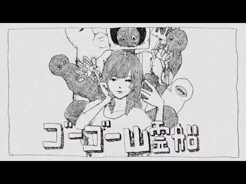 Yonezu Kenshi - Go Go Yureisen