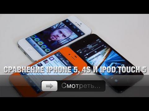 Сравнение iPhone 5, 4S и iPod touch 5G