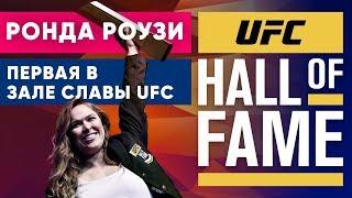 Лучшие бойцы ММА – в Зале Славы UFC. Церемония введения mma НА РУССКОМ