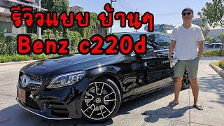 รีวิวแบบบ้านๆ : รถเบนซ์ C220d คันใหม่ของ พี่แว่น
