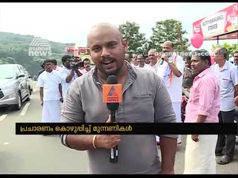 Pala By Poll |  Candidates In Pala Active In Campaigning