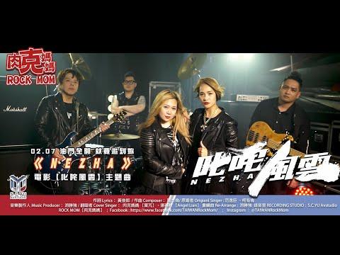 電影『叱咤風雲/ Nezha 同名主題曲 』|COVER BY【肉克媽媽】Ft. Angel's Rock Live 團隊