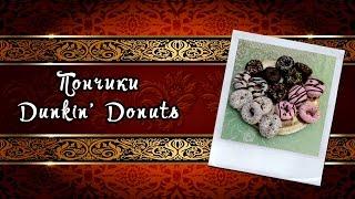 Пончики данкин донатс вес 1 шт