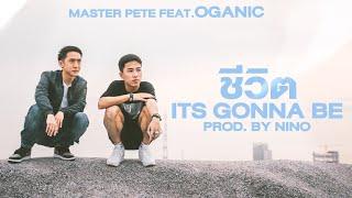 MasterPete - ชีวิต...It's gonna be ft. OG-ANIC PROD. by NINO [Official MV]