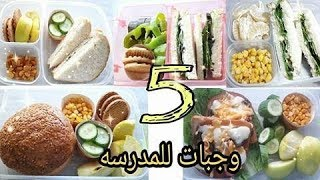 5  وجبات فطور صحيه و سريعه  للمدرسه    Easy & Fast Breakfast ideas for School