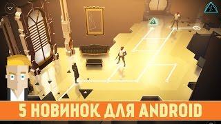 5 НОВИНОК ДЛЯ ANDROID - Game Plan #945