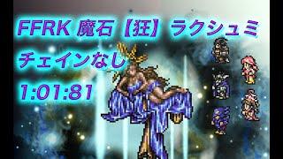 【FFRK】 魔石 ラクシュミ チェインなし 1:01:81【無課金】