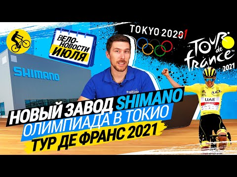 ВЕЛОНОВОСТИ ИЮЛЯ // НОВЫЙ ЗАВОД SHIMANO, ОЛИМПИАДА В ТОКИО, ТУР ДЕ ФРАНС 2021