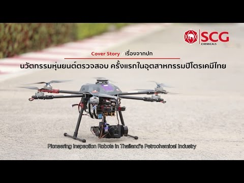 Pioneering Inspection Robots in Thailand's Petrochemical Industry. Pushing the Limits of Human Capacity.